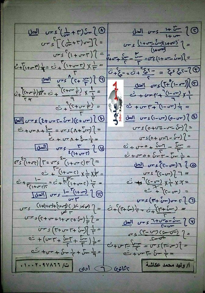 مراجعة ليلة الامتحان لفروع التفاضل والتكامل والاحتمال للصف الثانى الثانوى فى 10 ورقات