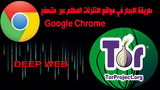 طريقة-الابحار-في-مواقع-الانترنات-المظلم-عبر-متصفح- Google Chrome