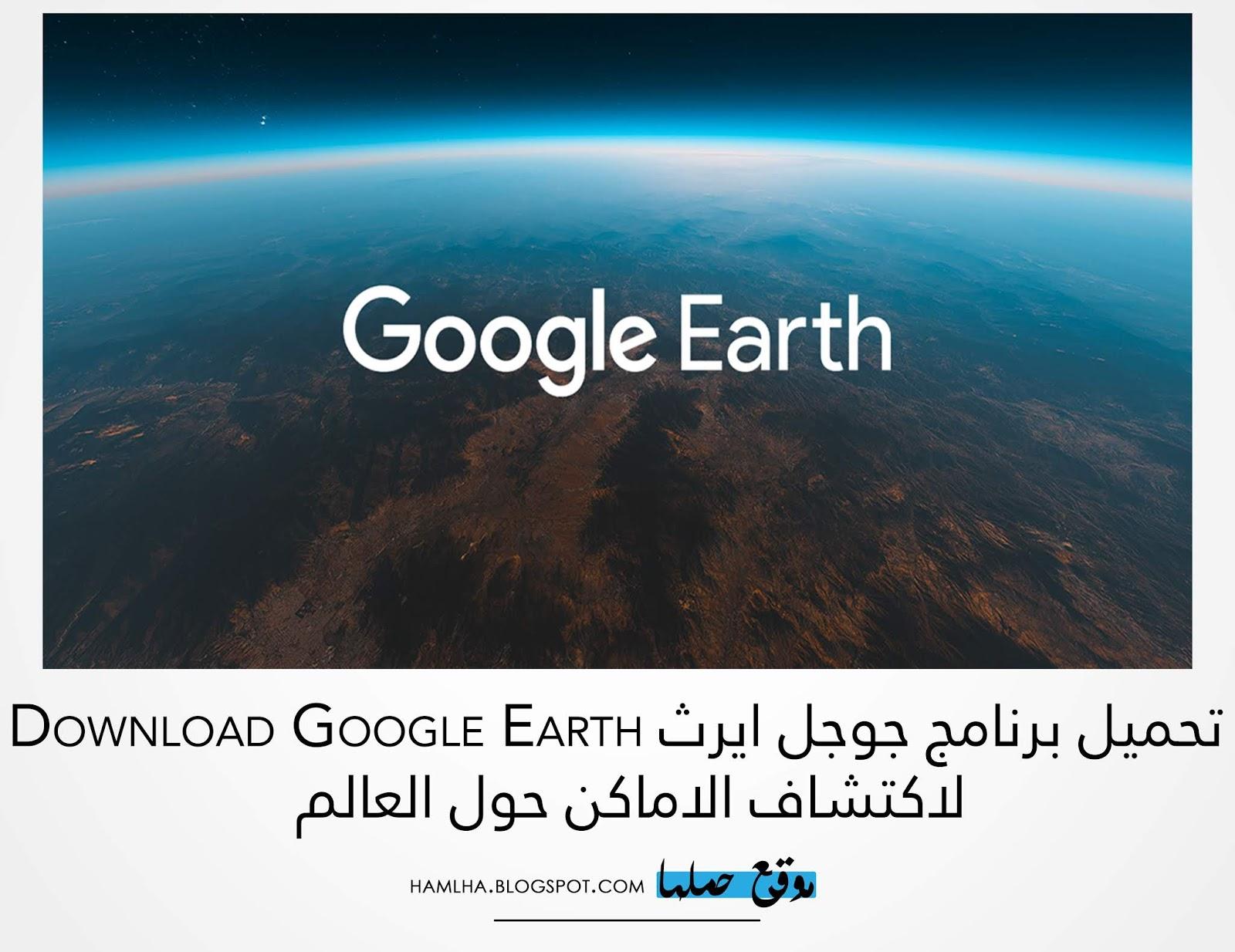 تحميل برنامج جوجل ايرث عربي Download Google Earth 2020 لخرائط