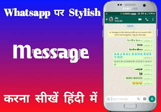 Whatsapp par stylish message kaise kare | Stylish Text