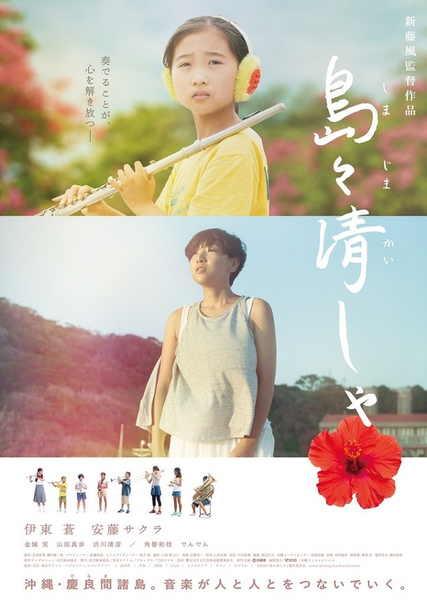 Sinopsis Shimajima Kaisha / 島々清しゃ (2017) - Film Jepang