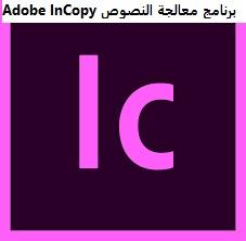 تنزيل برنامج ادوبي ان كوبي لمعالجة النصوص والعبارات
