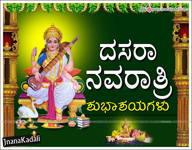 Kannada latest dussehra wishes Quotes hd wallpapes 2016 Kannada Dussehra Wishes Quotes