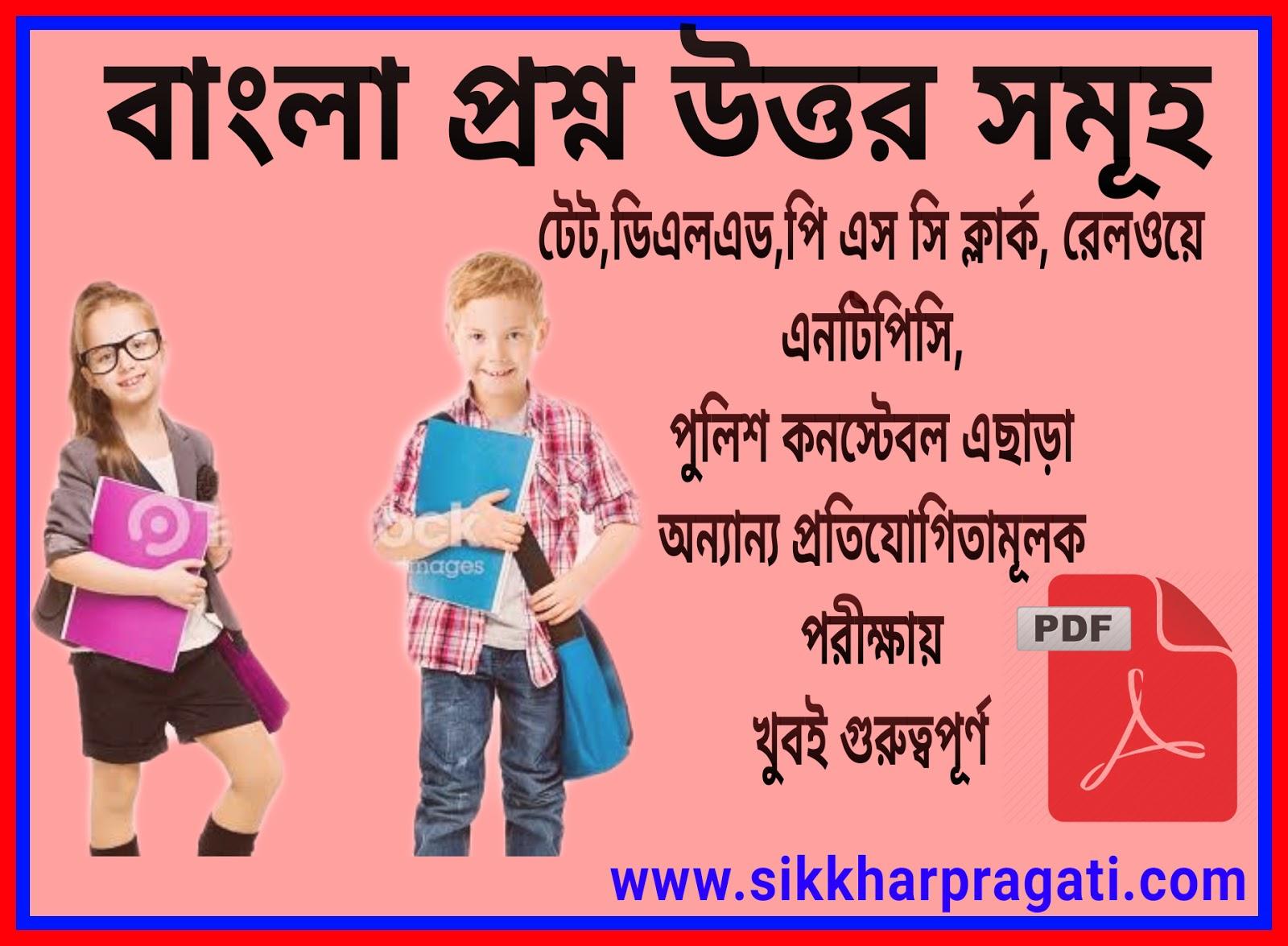 Bengali important MCQ Pdf in Bengali বাংলা গুরুত্বপূর্ণ প্রশ্ন উত্তর