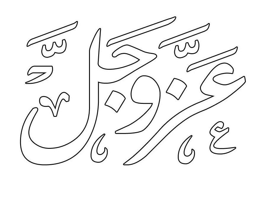 Allah Yazı Boyama Sorğusuna Uyğun şekilleri Pulsuz Yükle Bedava Indir