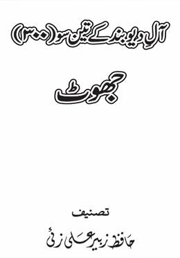 Pdf Book Store (Kitab Ghar): Download