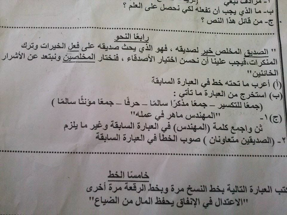 امتحانات عربى ودين نقل ابتدائى 2015 منهاج مصر 10885378_15520913217