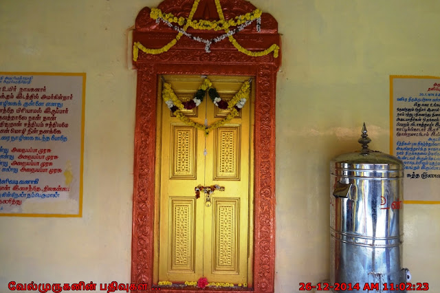 Tirukappitta Arai - Vallalar Locked Room