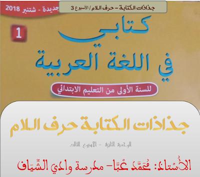 جذاذات الأسبوع الثالث الوحدة الثانية كتابي في اللغة العربية للمستوى الأول ابتدائي - محمد عبا
