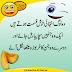 Funny Joke in Urdu 2018