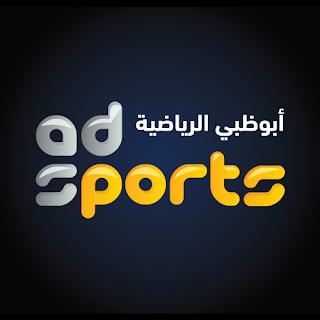 قناة ابوظبي الرياضية المفتوحة بث مباشر