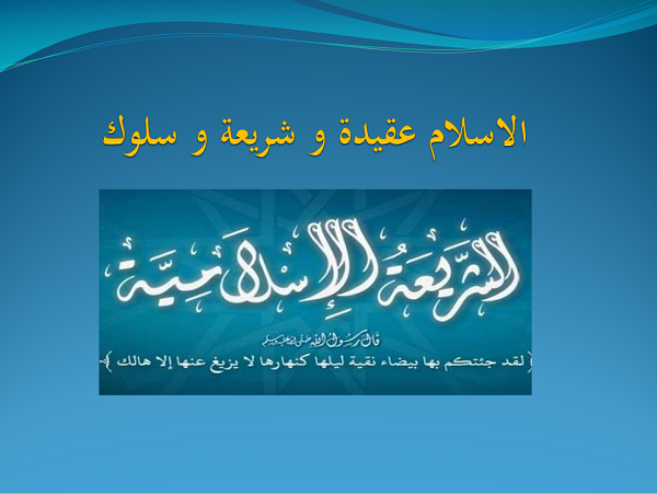 الاسلام عقيدة و شريعة و سلوك