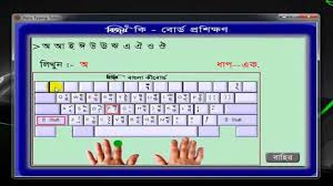 Bangla Type Master Bijoy Free Download