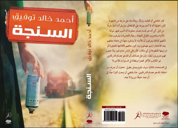 مراجعة رواية السنجة - أحمد خالد توفيق