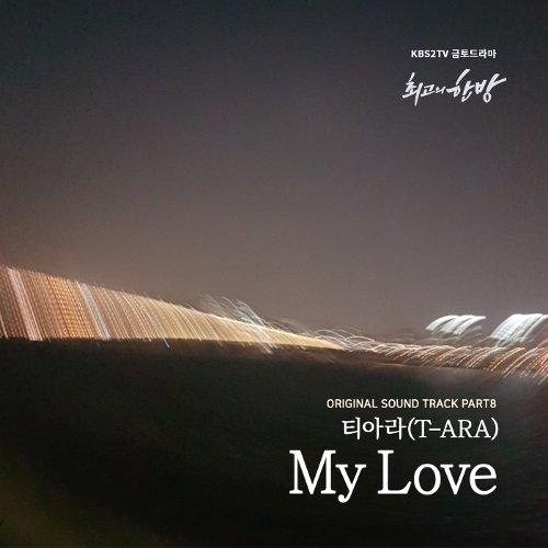 Download Lagu Soundtrack The Best Hit Terbaru