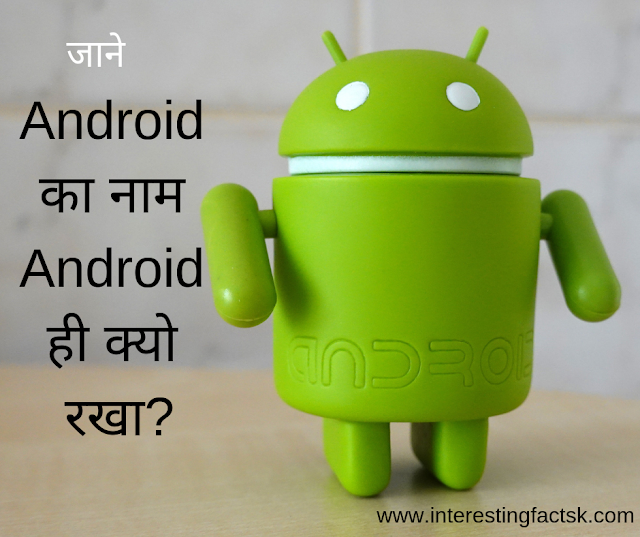 facts about android, android facts, android facts in hindi, hindi android facts, Android के बारे मे बहुत मजेदार तथ्य , Android के बारे मे रोचक तथ्य