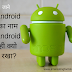 Android का नाम Android ही क्यो रखा?| facts about ANDROID| interestingfactsk.com
