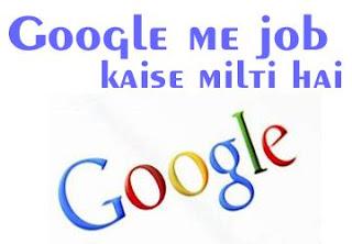 https://www.hindi2hindi.com//2018/09/google-me-job-kaise-milti-hai.html