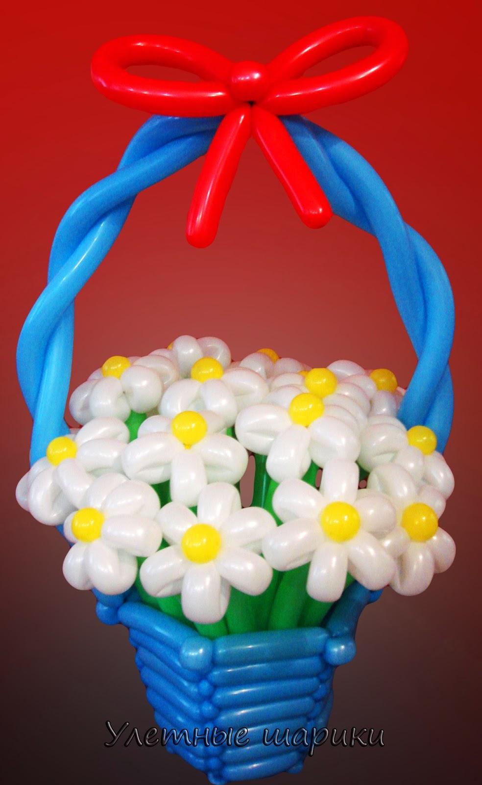 Корзина с ромашками из воздушных шариков