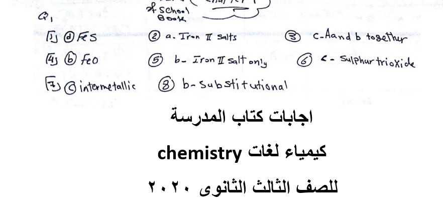 اجابات كتاب المدرسة كيمياء لغات chemistry للصف الثالث الثانوى 2020