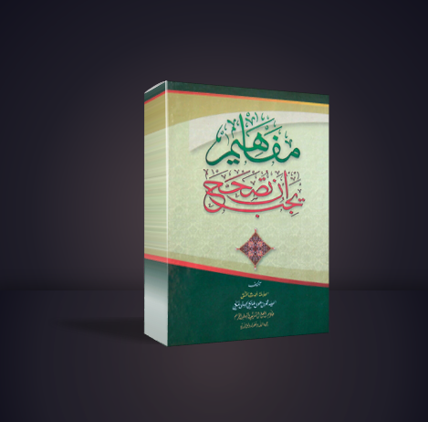 Order Kitab Mafahim Yajibu an Tushohhah Berkualitas di Tegalweru Kab. Malang