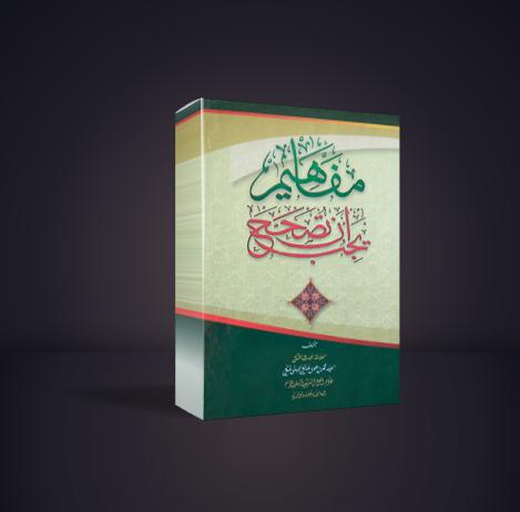 Distributor Kitab Mafahim Yajibu an Tushohhah Paling Murah di Tarakan