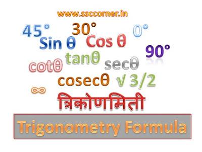 Trigonometry Important Formulas   त्रिकोणमिती के महत्वपूर्ण सूत्र