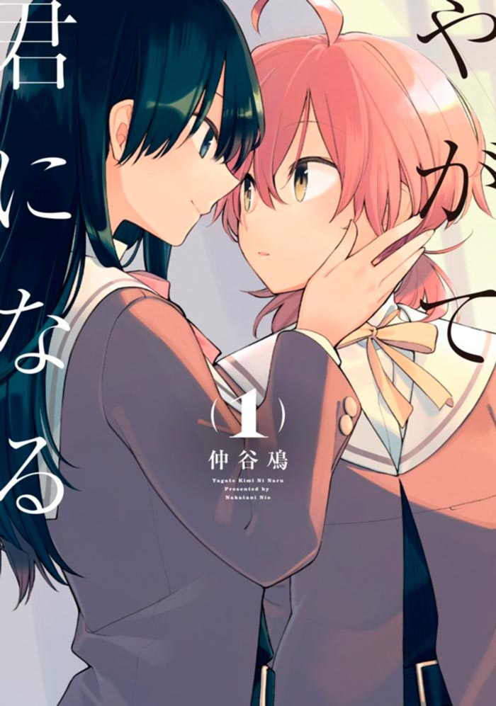 Bloom into you (Yagate kimi ni naru) manga