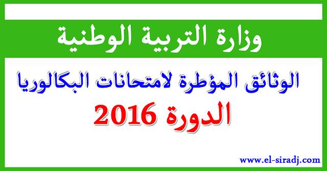 الوثائق المؤطرة لامتحانات البكالوريا دورة 2016