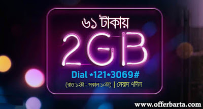 2GB Night Pack At Only 61TK Gp New Offer 2017 - posted by www.offerbarta.com