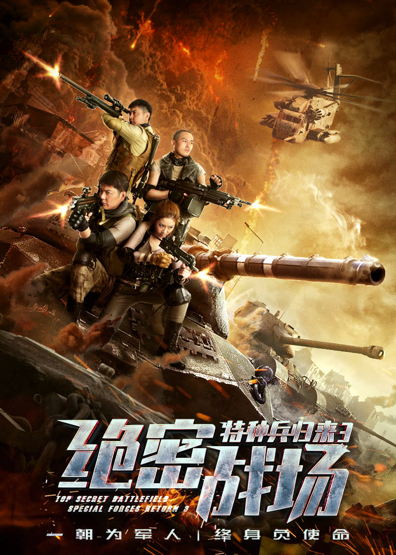 Return of Special Forces 3 (2019) Chinese 700MB WEB-DL 720p x264