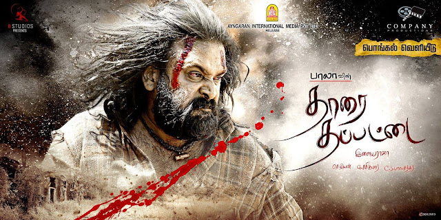 Bala's Thara Thappatai Tamil Movie Latest Posters
