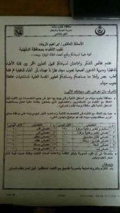 استشاريين واخصائيين بنظام المكافأة اليومية جنوب سيناء  950 جنيه يوميا