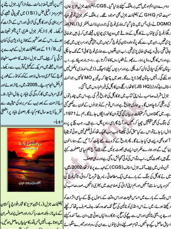 sample page of Ye Khamoshi Kaha Tak Urdu book