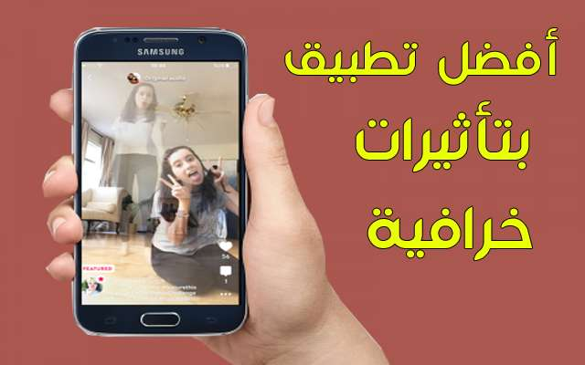إجعل فيديوهاتك أكثر احترافية مع هذا التطبيق المميز الذي سيبهرك بمؤثراته الرائعة والكثيرة | تطبيق خرافي