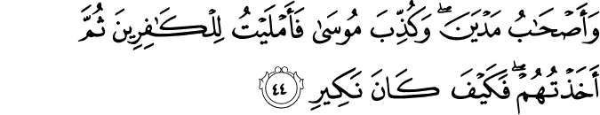 Surat Al Hajj ayat 44