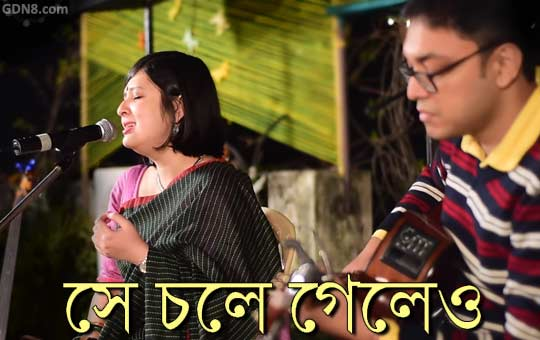 Se Chole Geleo - Kabir Suman