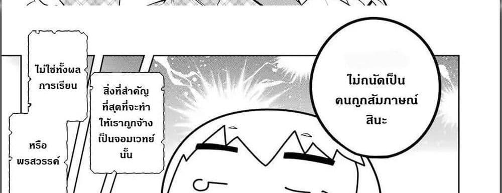 อ่านการ์ตูน Wakamono no Kuro Mahou Hanare ga Shinkoku desu ga, Shuushoku shite Mitara Taiguu Iishi, Shachou mo Tsukaima mo Kawaikute Saikou desu! ตอนที่ 1 หน้าที่ 53