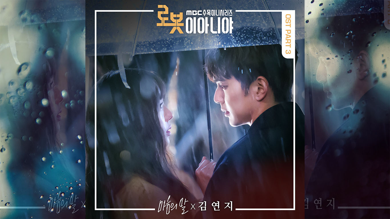 마음의 말 (The Words in My Heart) I'm Not A Robot OST