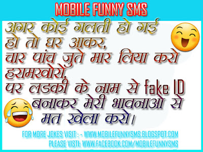 mobile funny sms   funny jokes in