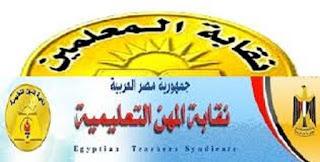 نقابة المعلمين ترد علي تصريح رئيس مجلس النواب بخصوص رواتب المعلمين