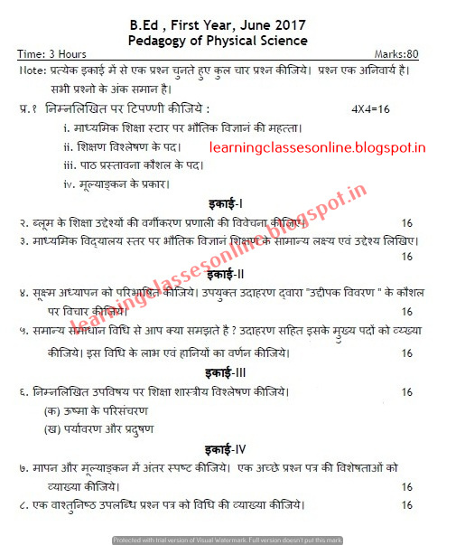 pedagogy of physical science question paper