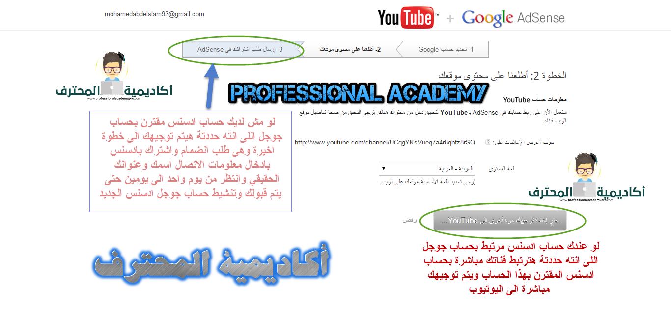 تمكين الدخل على قناة اليوتيوب وربط جوجل ادسنس - شرح صور وفيديو | دورة الربح من اليوتيوب ج11
