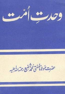MAULANA MUFTI MUHAMMED SHAFI REHMATULLAH ALIEH