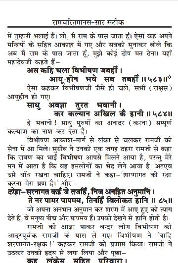 R38, (क) Ravan Vibhishan Samvad/Ramayan chaupai in hindi with meaning/धर्म महिमा