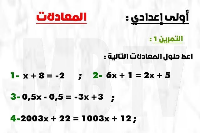 السنة الأولى إعدادي : تمرين مرفق بحل لدرس المعادلات - التمرين 1 -
