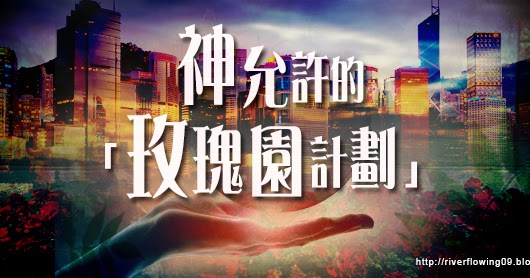 . 2010 - 2012 恩膏引擎全力開動!!: 神允許的「玫瑰園計劃」