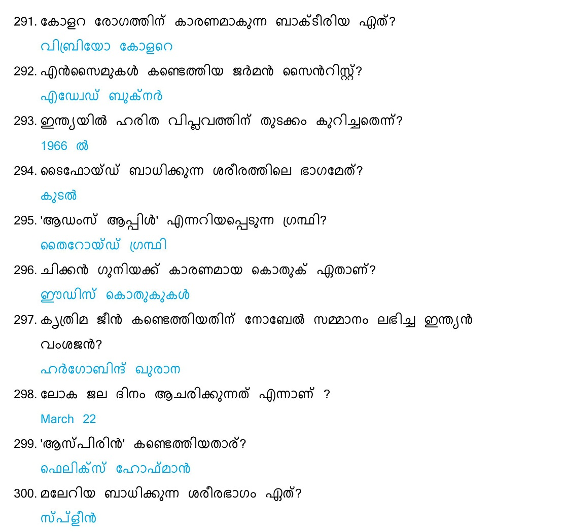 General Science Questions and Answers (Malayalam) - Set 15 ...