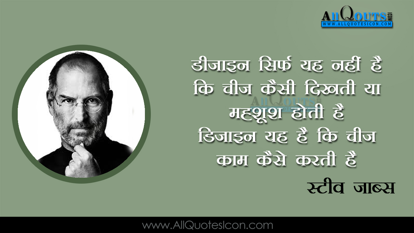 Best steve jobs hindi quotes whatsapp pictures facebook