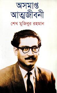 Ausamapta Atmajiboni by Sheikh Mujibur Rahman